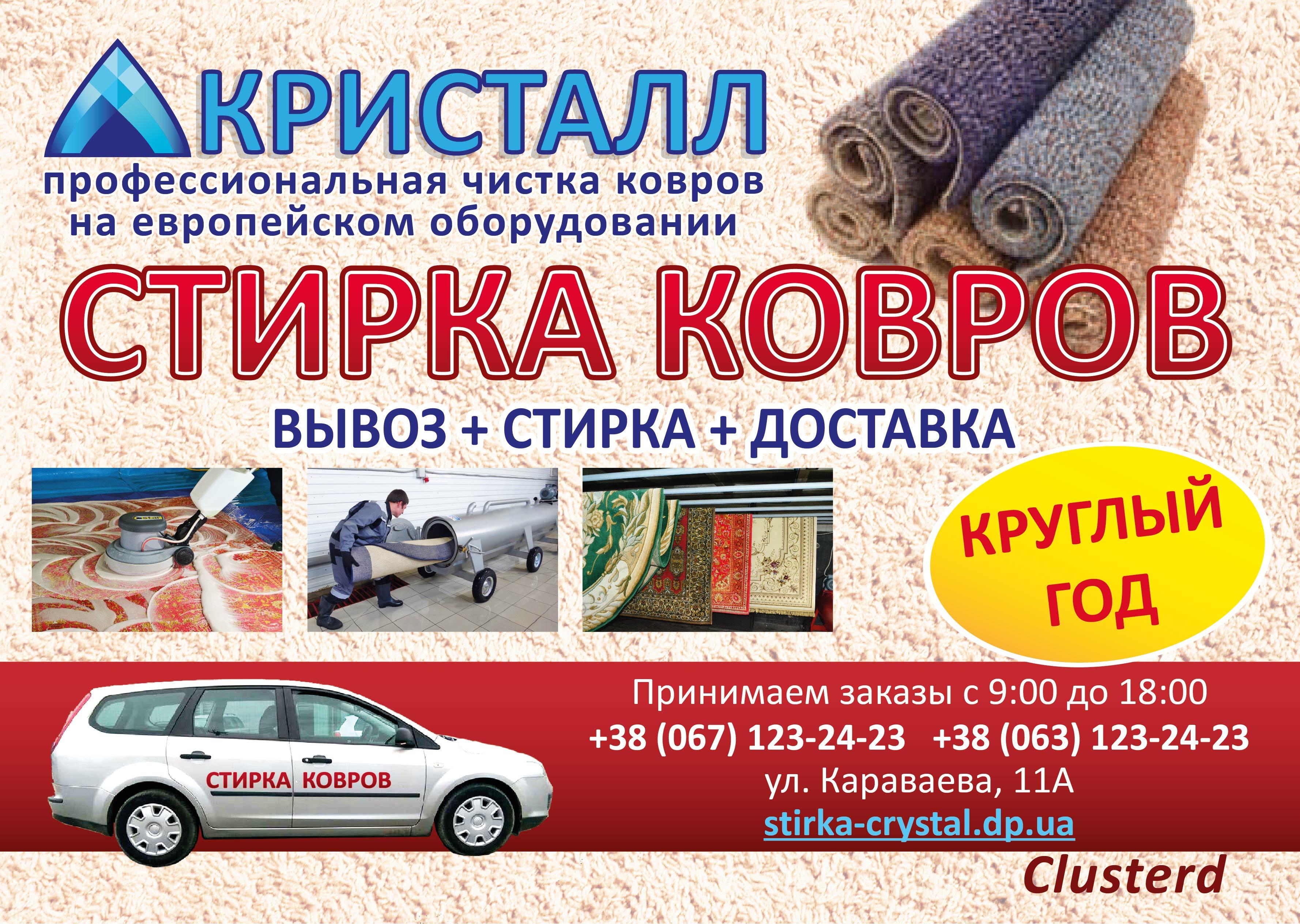 любые картинка химчистка ковров объявление каркасами купольных